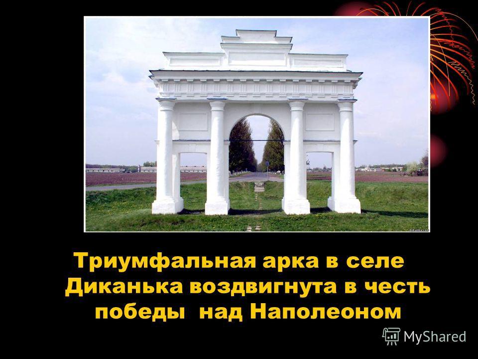 Триумфальная арка в селе Диканька воздвигнута в честь победы над Наполеоном