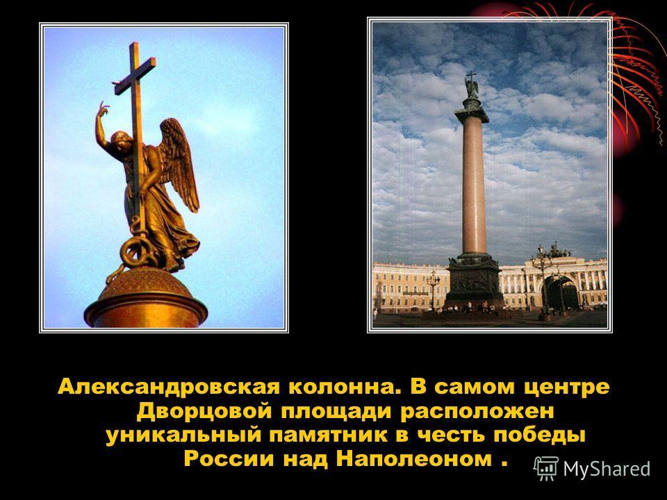 Александровская колонна. В самом центре Дворцовой площади расположен уникальный памятник в честь победы России над Наполеоном.