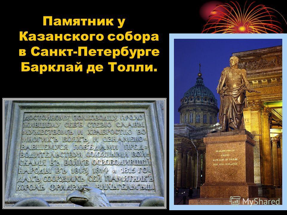 Памятник у Казанского собора в Санкт-Петербурге Барклай де Толли.