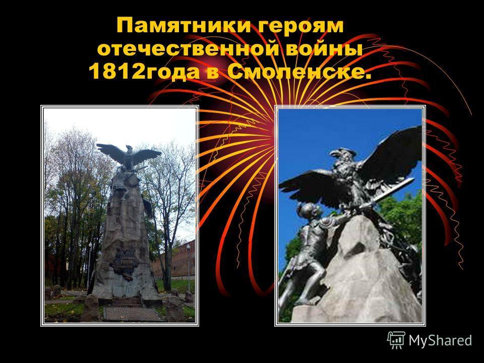 Памятники героям отечественной войны 1812года в Смоленске.