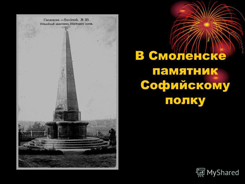В Смоленске памятник Софийскому полку