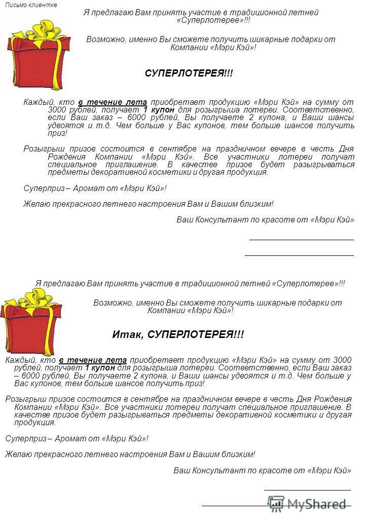 Я предлагаю Вам принять участие в традиционной летней «Суперлотерее»!!! Возможно, именно Вы сможете получить шикарные подарки от Компании «Мэри Кэй»! СУПЕРЛОТЕРЕЯ!!! Каждый, кто в течение лета приобретает продукцию «Мэри Кэй» на сумму от 3000 рублей,