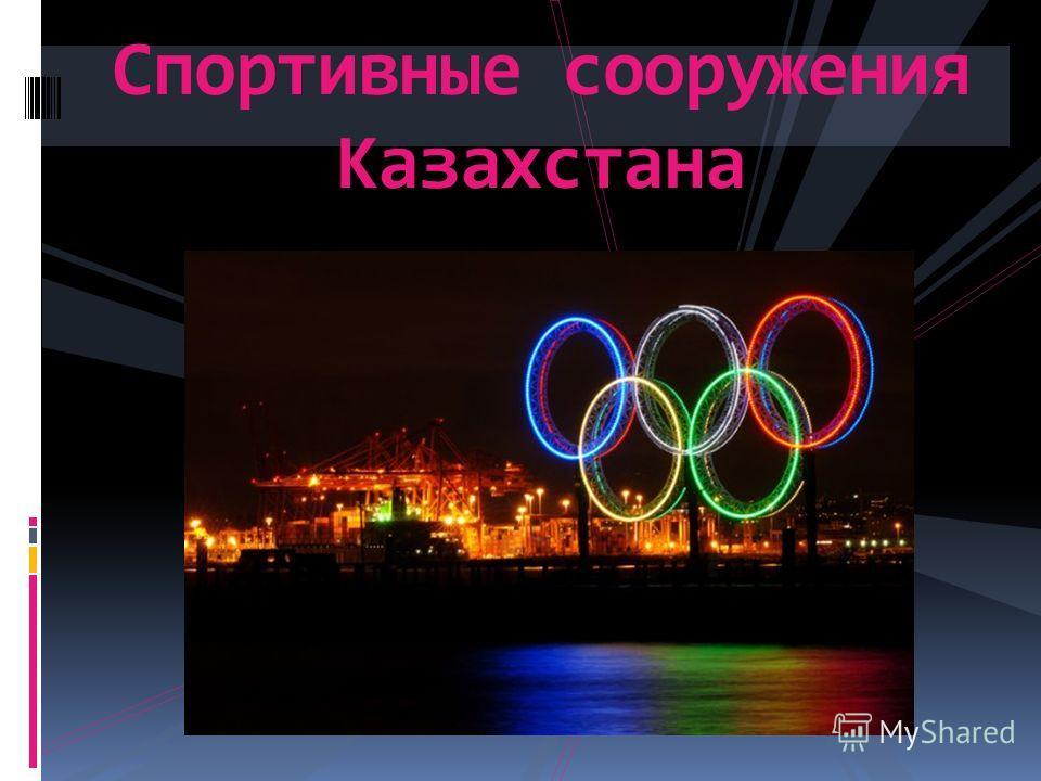 Спортивные сооружения Казахстана