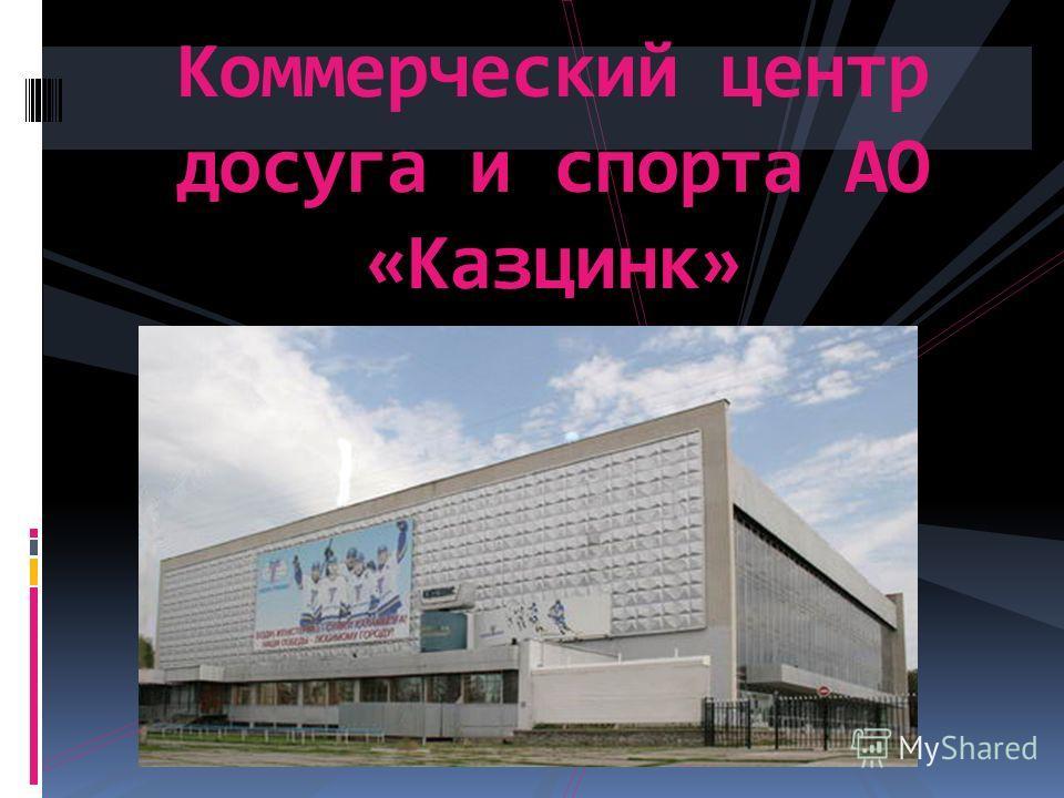 Коммерческий центр досуга и спорта АО «Казцинк»