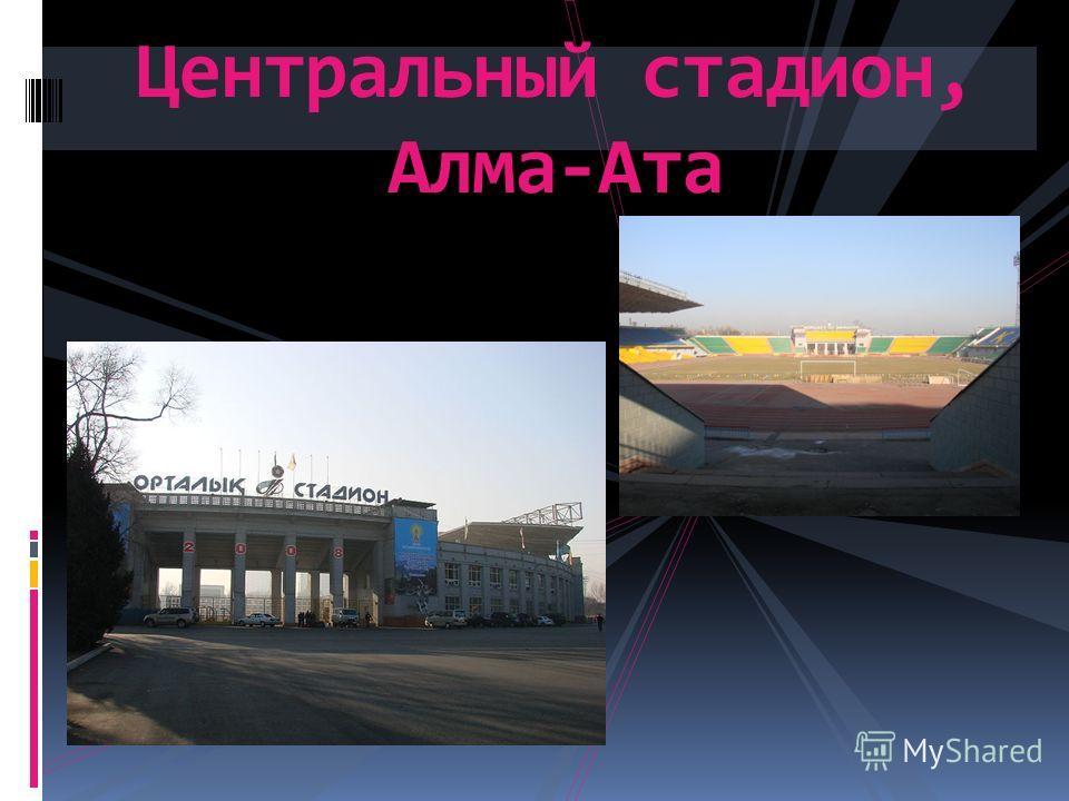 Центральный стадион, Алма-Ата