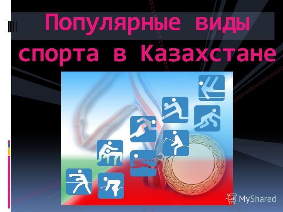 Популярные виды спорта в Казахстане