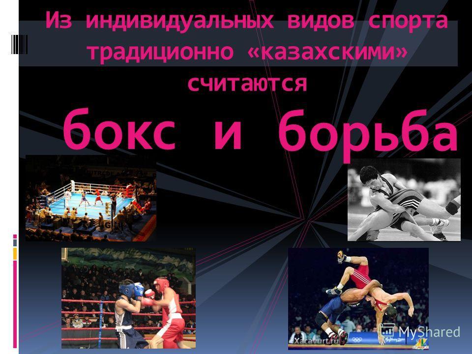 Из индивидуальных видов спорта традиционно «казахскими» считаются бокси борьба