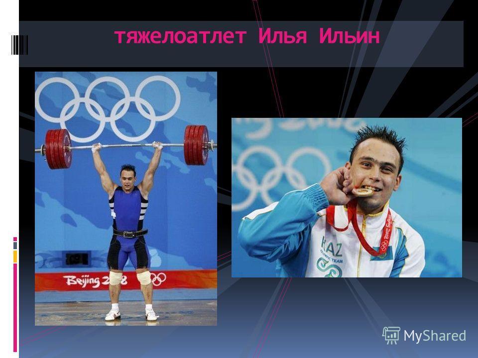 тяжелоатлет Илья Ильин