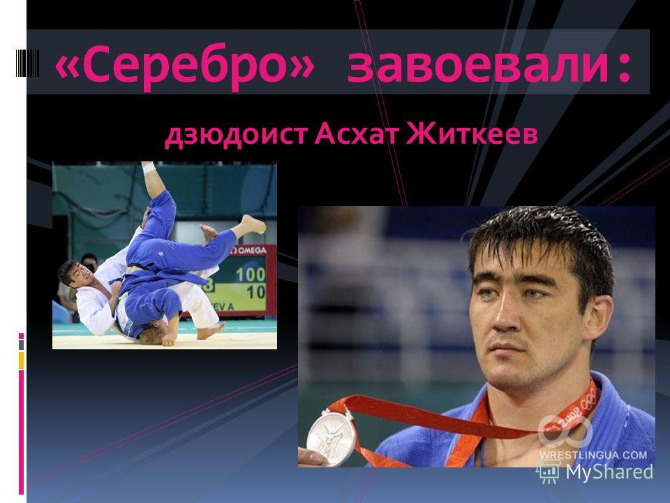 «Серебро» завоевали: дзюдоист Асхат Житкеев