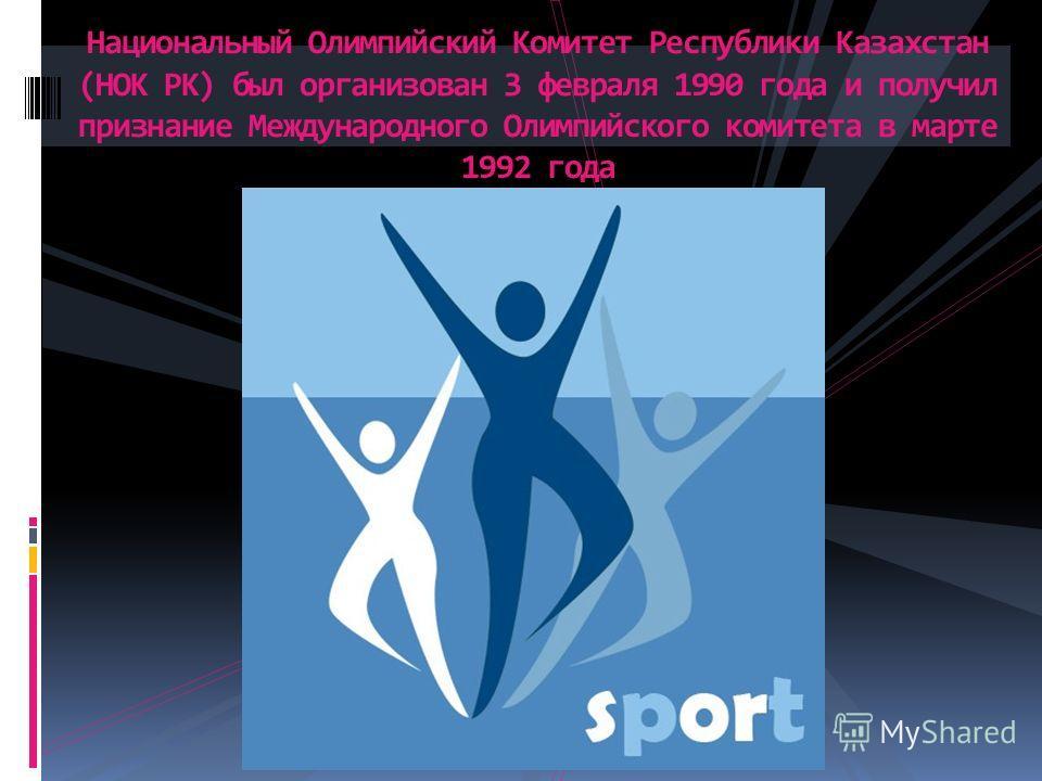 Национальный Олимпийский Комитет Республики Казахстан (НОК РК) был организован 3 февраля 1990 года и получил признание Международного Олимпийского комитета в марте 1992 года