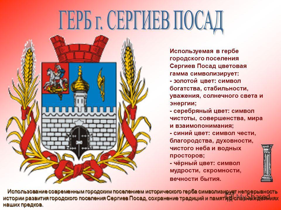 Используемая в гербе городского поселения Сергиев Посад цветовая гамма символизирует: - золотой цвет: символ богатства, стабильности, уважения, солнечного света и энергии; - серебряный цвет: символ чистоты, совершенства, мира и взаимопонимания; - син