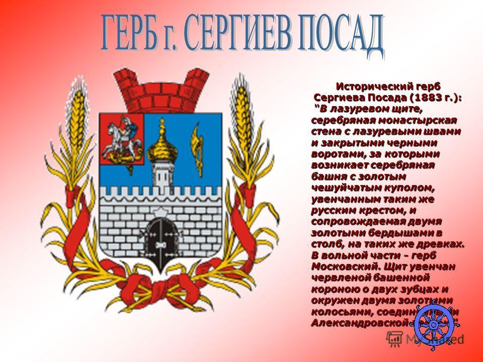 Исторический герб Сергиева Посада (1883 г.):