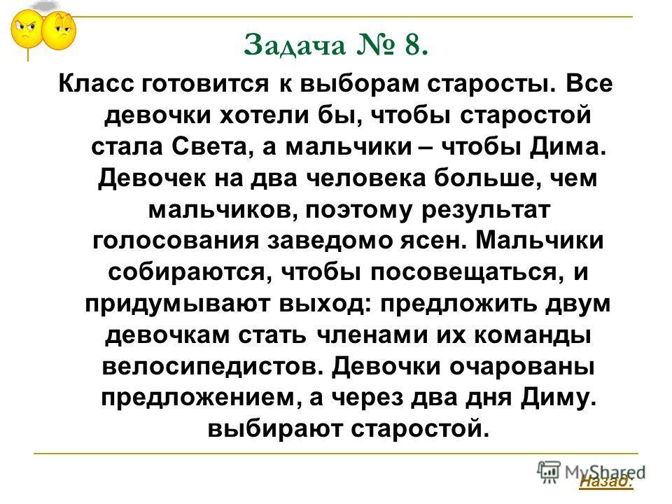 Задача 7. В благодарность за то, что врач вылечил её тяжелобольного ребёнка, Золотарёва подарила врачу большую коробку шоколадных конфет и розы из своего сада. Назад: