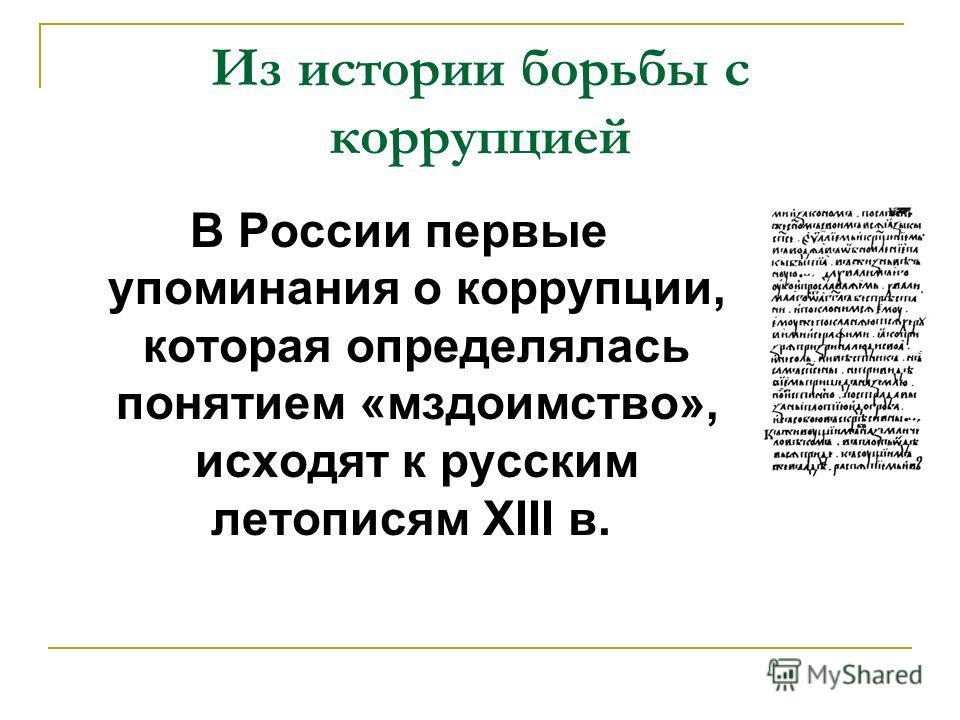 Скажем коррупции – НЕТ! Автор Дроздова Наталья Викторовна 20.01.2014