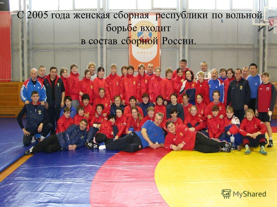 С 2005 года женская сборная республики по вольной борьбе входит в состав сборной России.