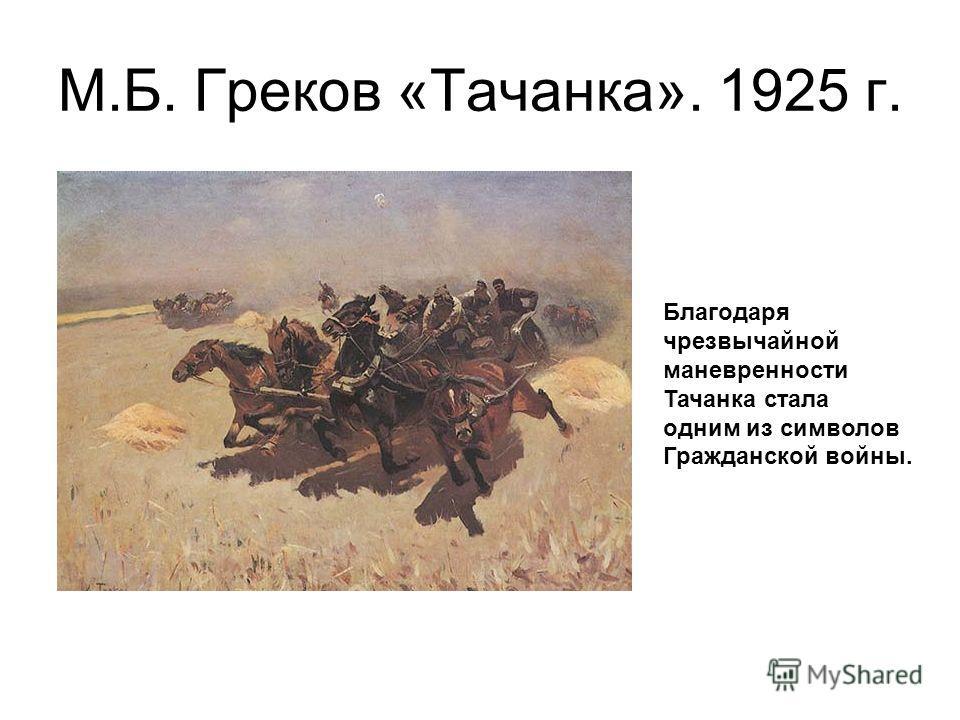 М.Б. Греков «Тачанка». 1925 г. Благодаря чрезвычайной маневренности Тачанка стала одним из символов Гражданской войны.