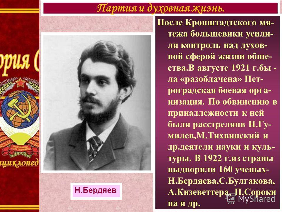 После Кронштадтского мя- тежа большевики усили- ли контроль над духов- ной сферой жизни обще- ства.В августе 1921 г.бы - ла «разоблачена» Пет- роградская боевая орга- низация. По обвинению в принадлежности к ней были расстрелянв Н.Гу- милев,М.Тихвинс