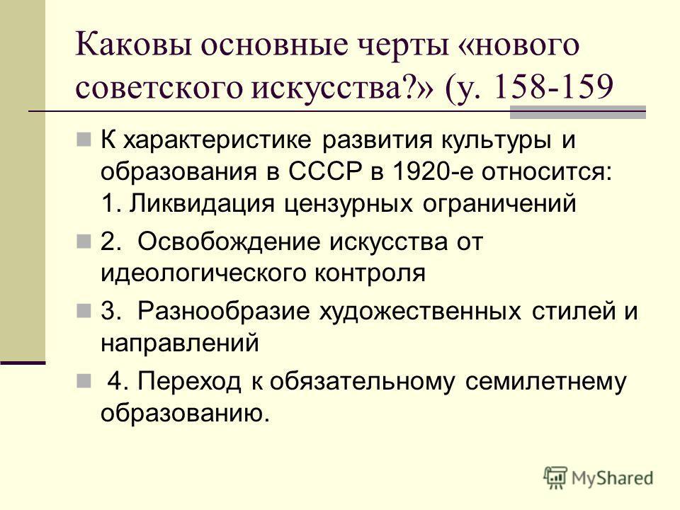 Каковы основные черты «нового советского искусства?» (у. 158-159 К характеристике развития культуры и образования в СССР в 1920-е относится: 1. Ликвидация цензурных ограничений 2. Освобождение искусства от идеологического контроля 3. Разнообразие худ