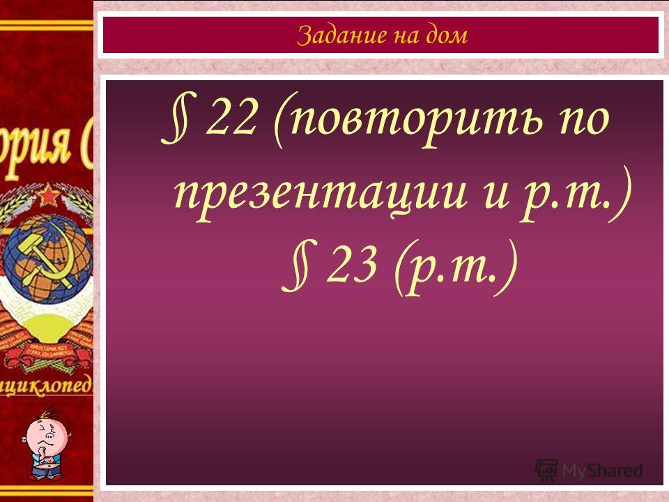 § 22 (повторить по презентации и р.т.) § 23 (р.т.) Задание на дом