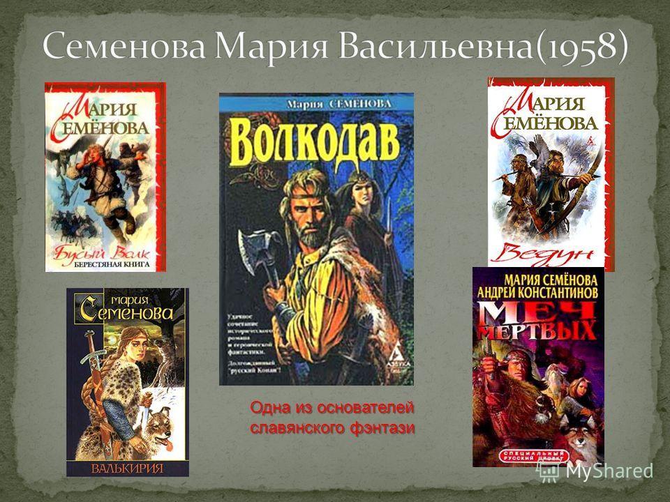 Одна из основателей славянского фэнтази