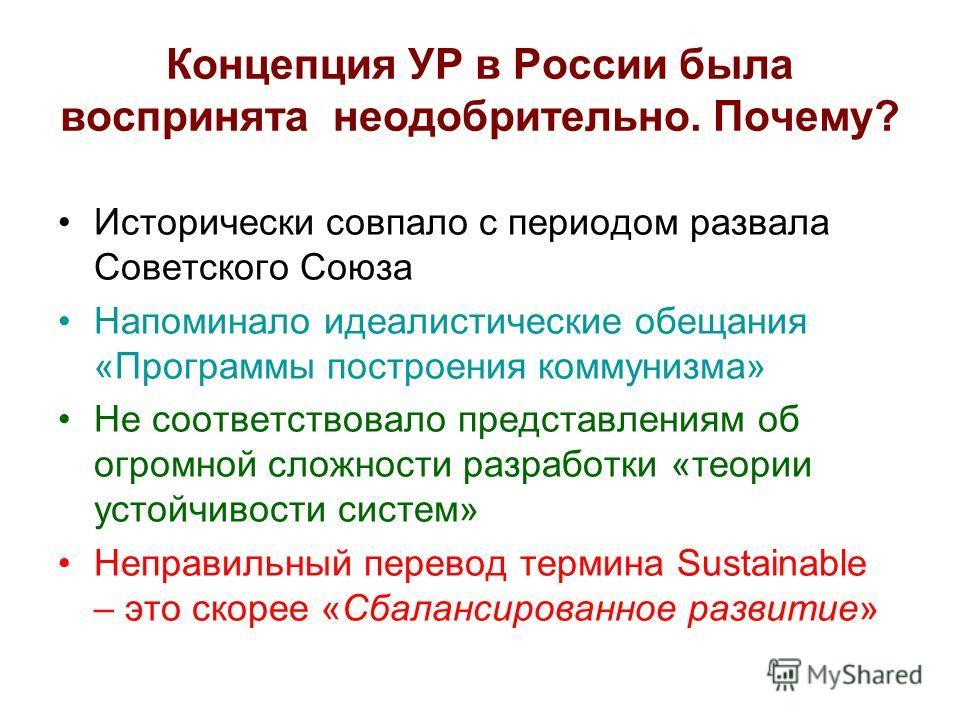Концепция УР в России была воспринята неодобрительно. Почему? Исторически совпало с периодом развала Советского Союза Напоминало идеалистические обещания «Программы построения коммунизма» Не соответствовало представлениям об огромной сложности разраб