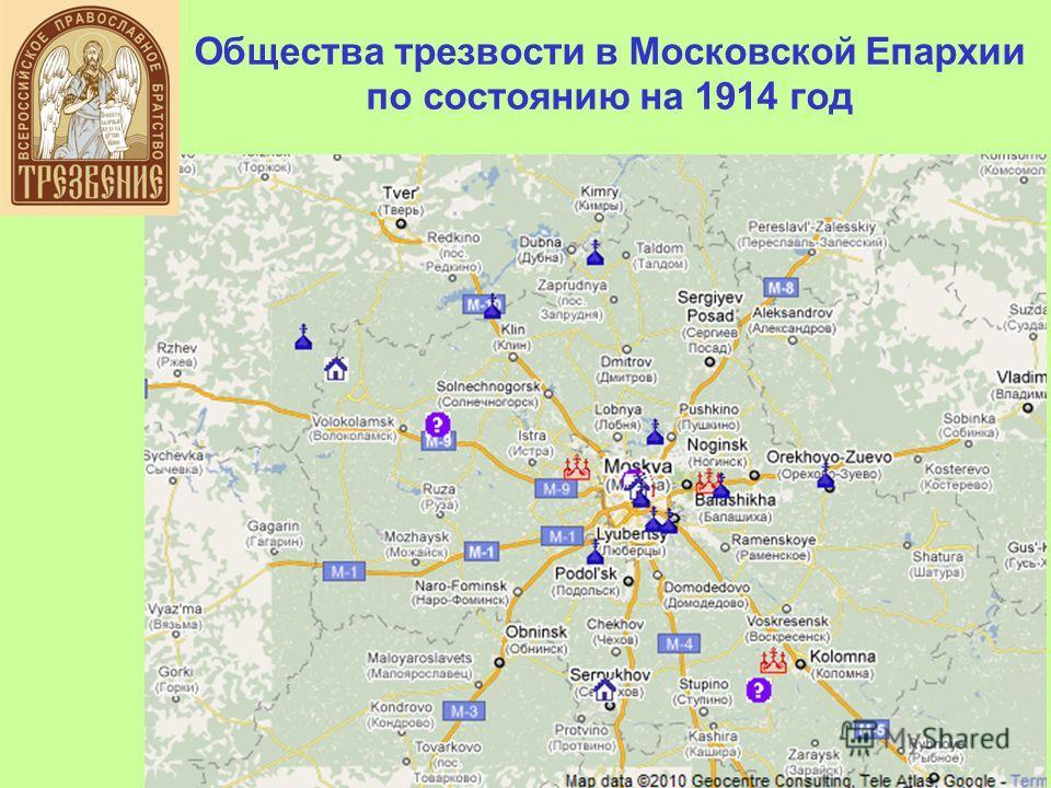 Общества трезвости в Московской Епархии по состоянию на 1914 год