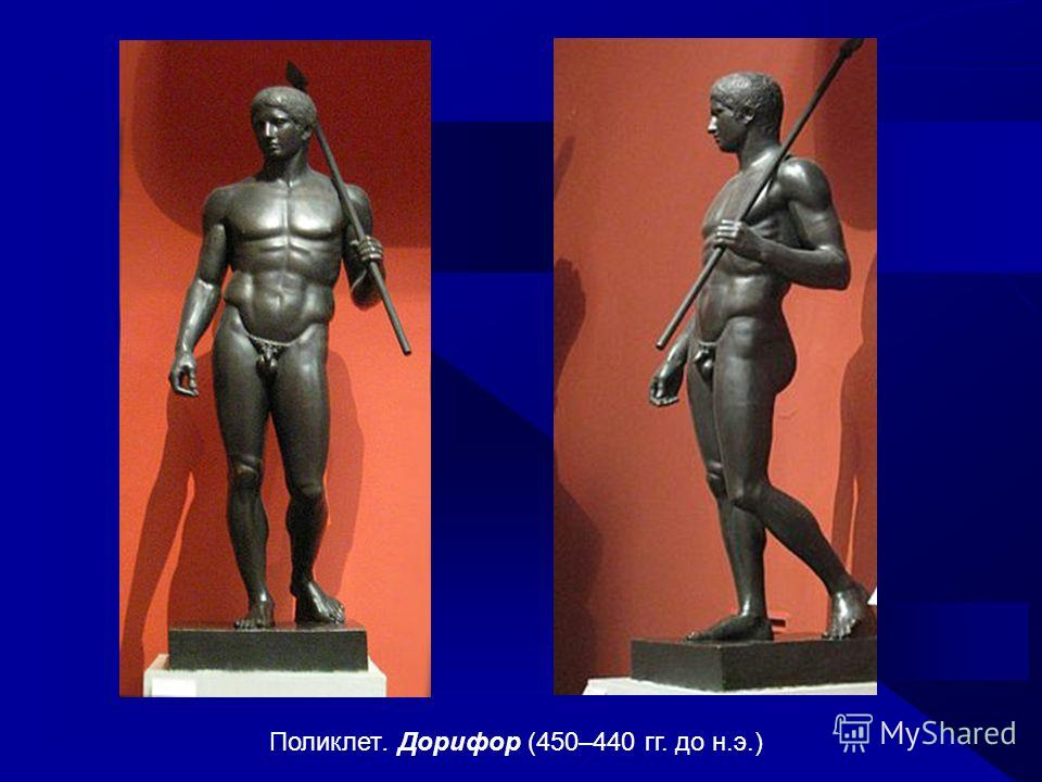 Поликлет. Дорифор (450–440 гг. до н.э.)