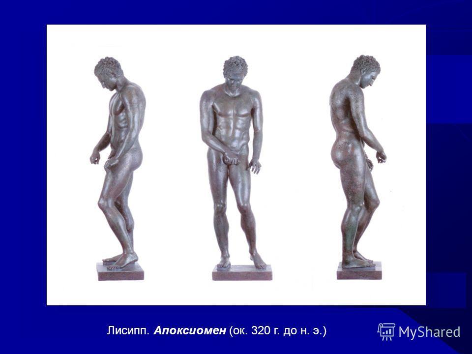 Лисипп. Апоксиомен (ок. 320 г. до н. э.)