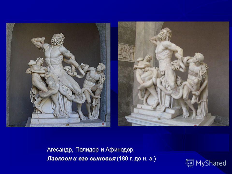 Агесандр, Полидор и Афинодор. Лаокоон и его сыновья (180 г. до н. э.)