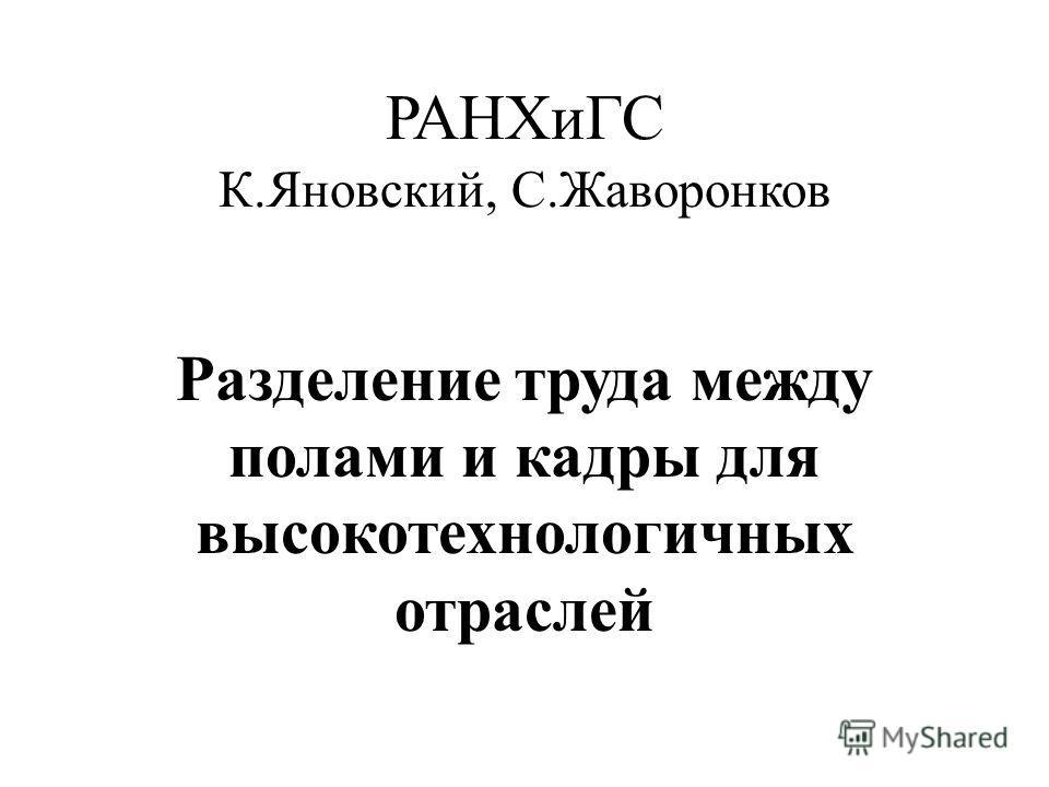 РАНХиГС К.Яновский, С.Жаворонков Разделение труда между полами и кадры для высокотехнологичных отраслей