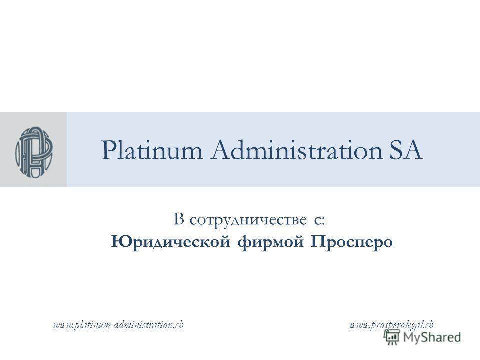 Platinum Administration SA В сотрудничестве с: Юридической фирмой Просперо www.platinum-administration.chwww.prosperolegal.ch