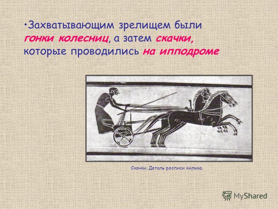 Захватывающим зрелищем были гонки колесниц, а затем скачки, которые проводились на ипподроме Скачки. Деталь росписи килика.