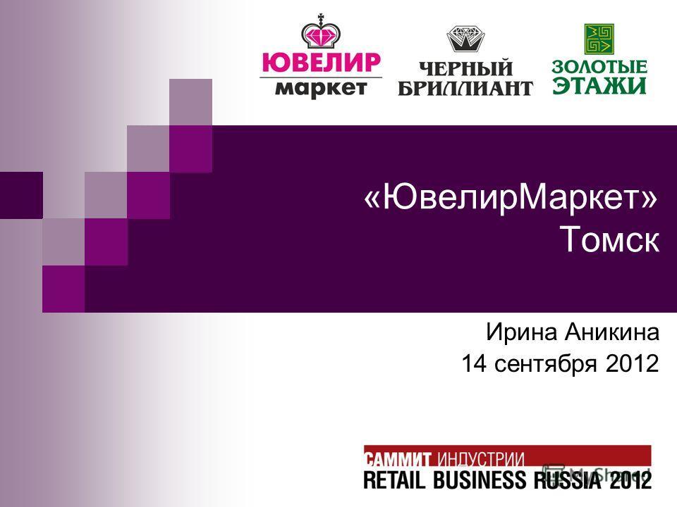 «ЮвелирМаркет» Томск Ирина Аникина 14 сентября 2012