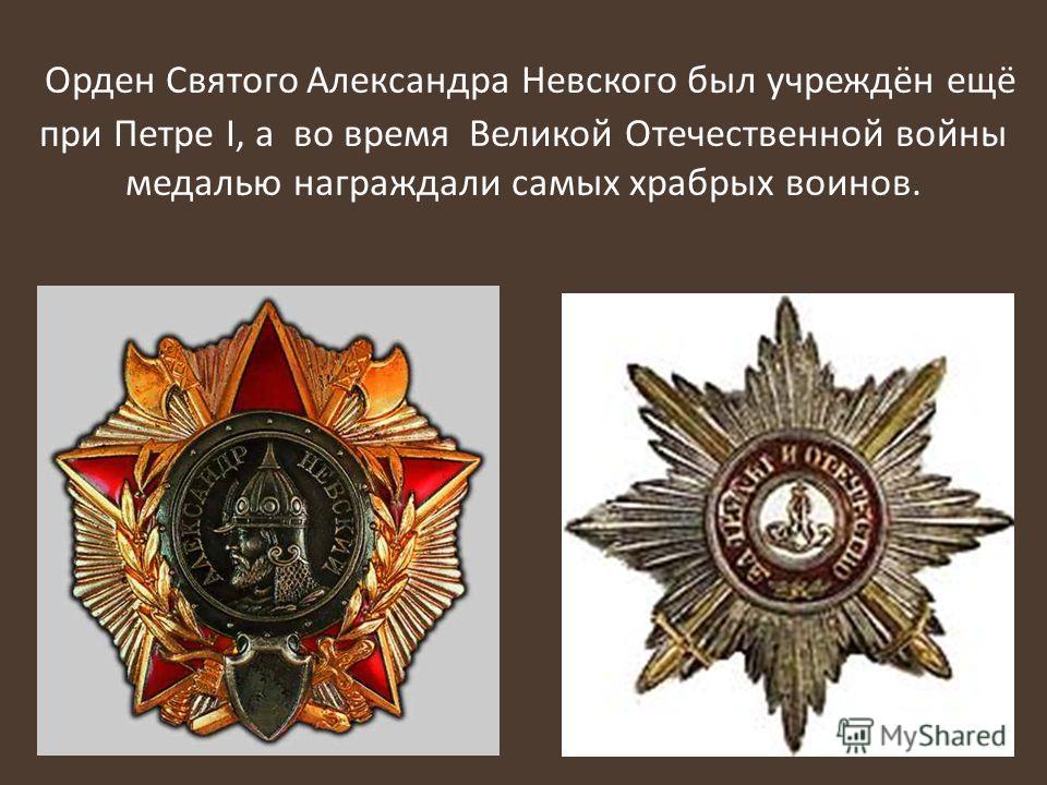 Орден Святого Александра Невского был учреждён ещё при Петре I, а во время Великой Отечественной войны медалью награждали самых храбрых воинов.