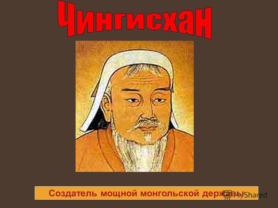 Создатель мощной монгольской державы