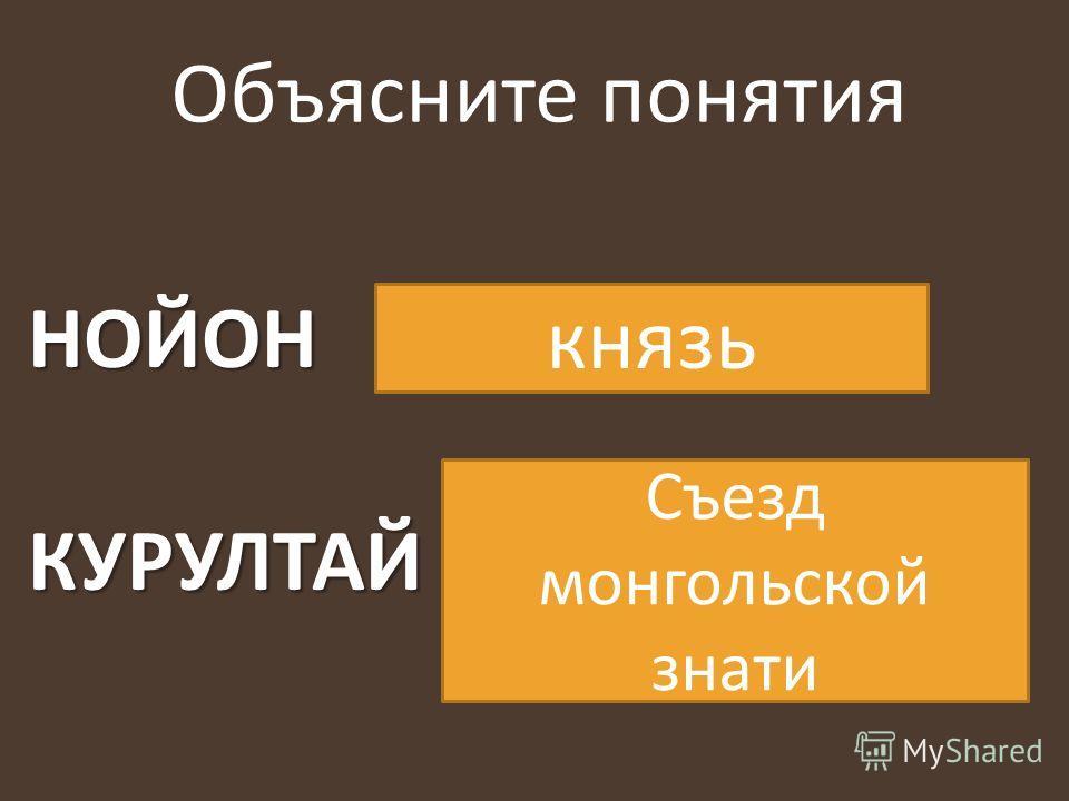 Объясните понятия НОЙОНКУРУЛТАЙ князь Съезд монгольской знати