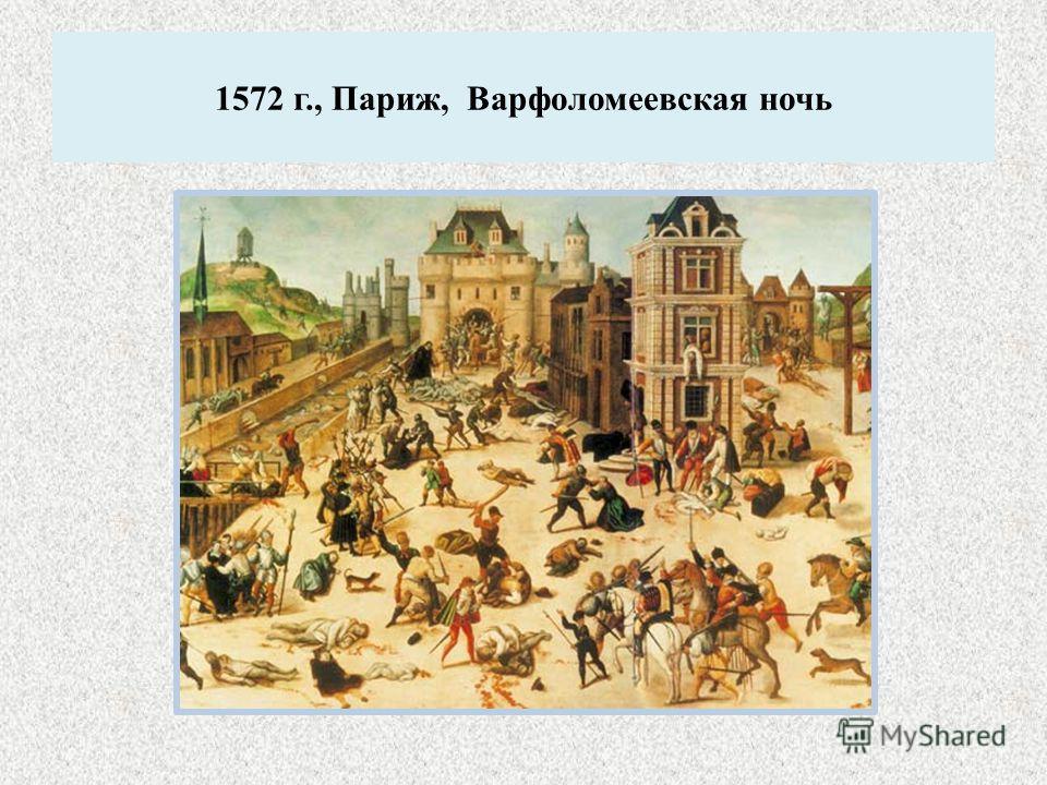 1572 г., Париж, Варфоломеевская ночь