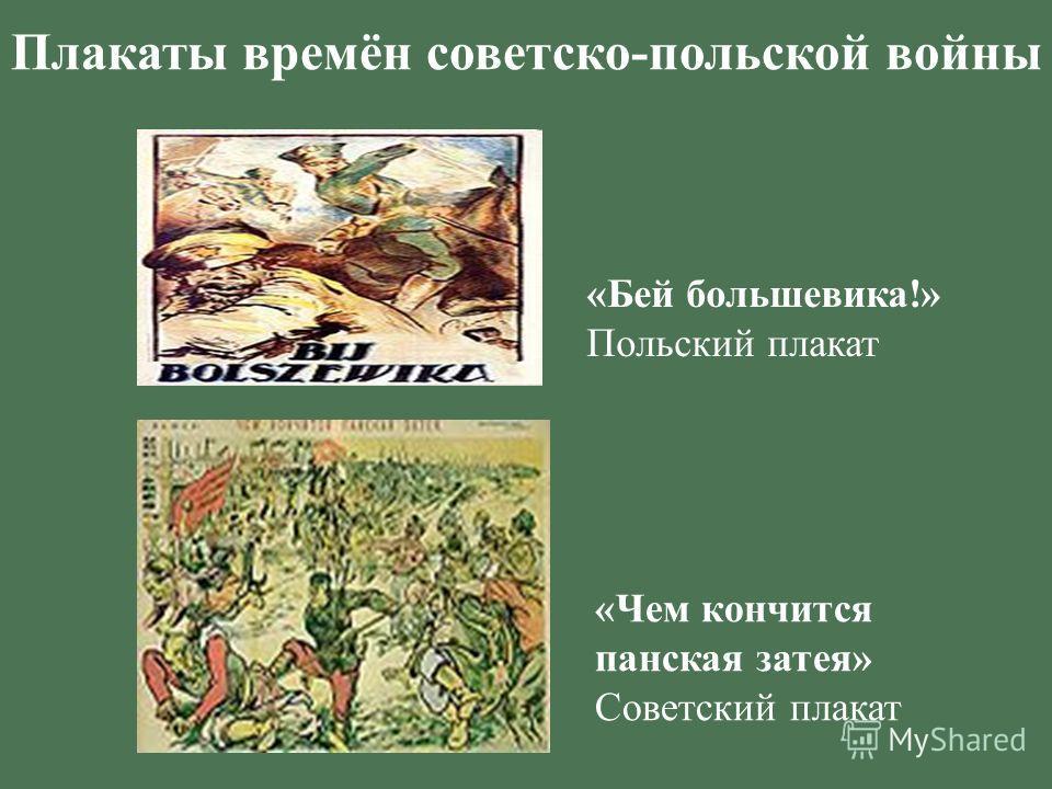 Плакаты времён советско - польской войны « Бей большевика !» Польский плакат « Чем кончится панская затея » Советский плакат