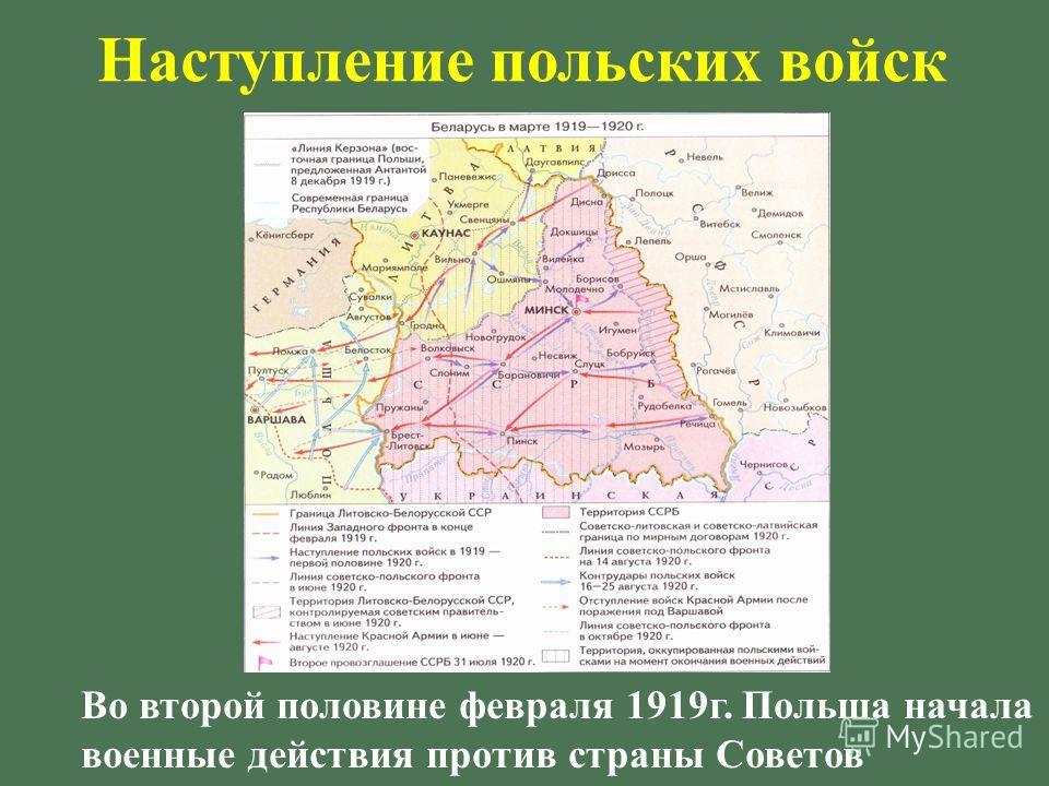 Наступление польских войск Во второй половине февраля 1919 г. Польша начала военные действия против страны Советов