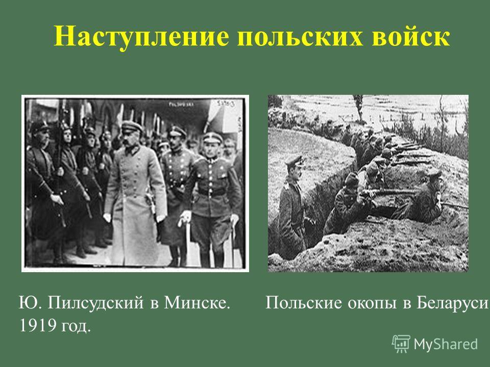 Ю. Пилсудский в Минске. 1919 год. Наступление польских войск Польские окопы в Беларуси
