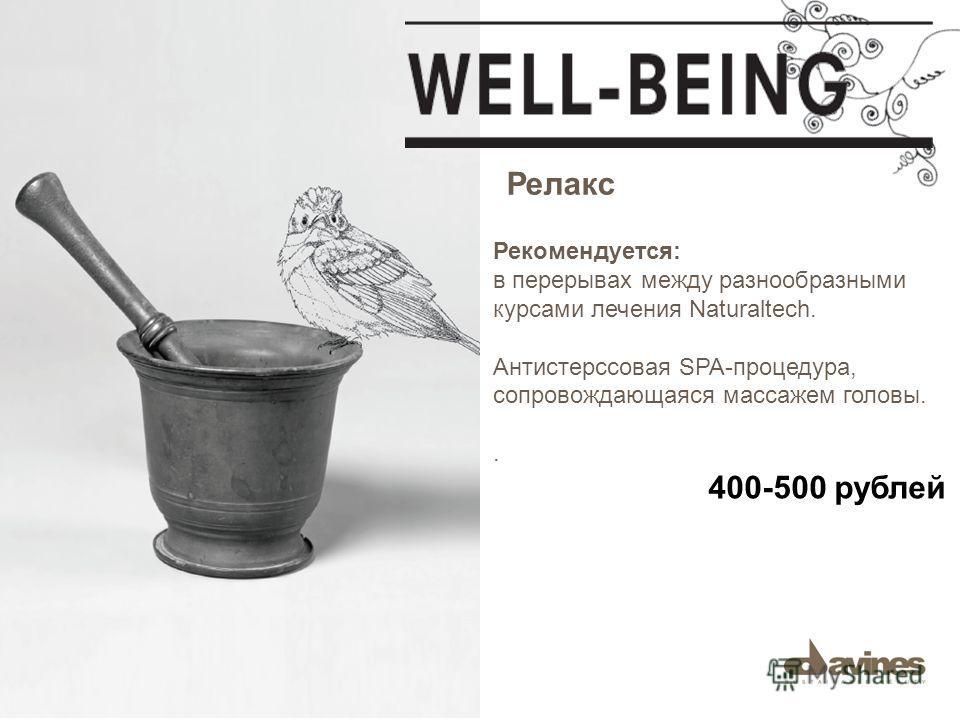 Рекомендуется: в перерывах между разнообразными курсами лечения Naturaltech. Антистерссовая SPA-процедура, сопровождающаяся массажем головы.. 400-500 рублей Релакс