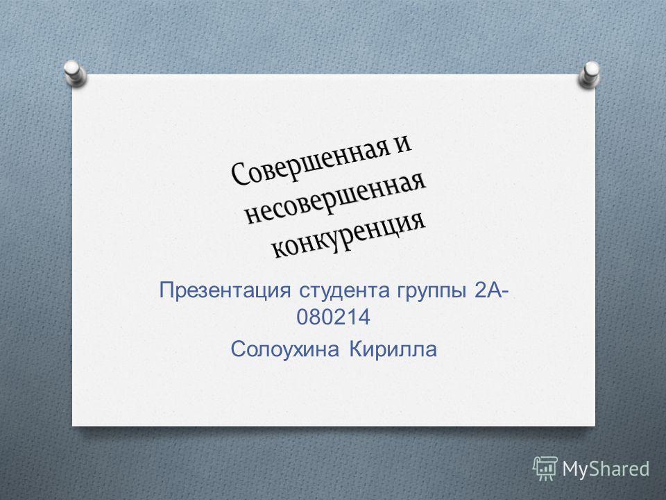 Презентация студента группы 2 А - 080214 Солоухина Кирилла