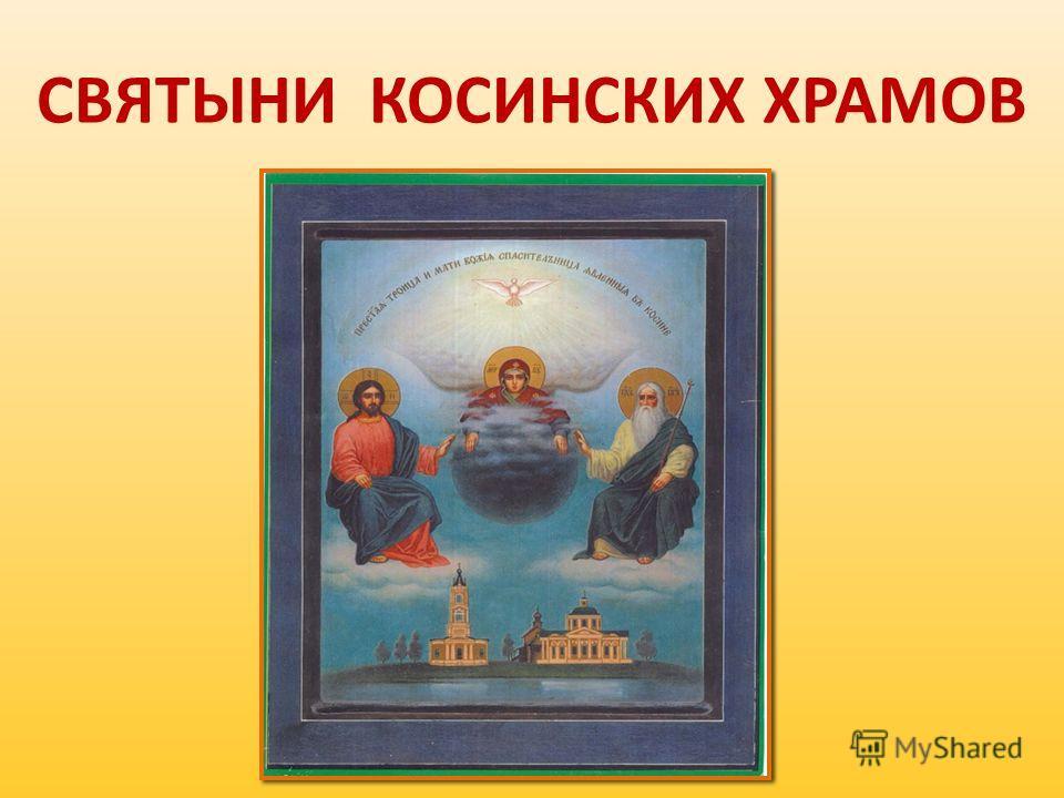 СВЯТЫНИ КОСИНСКИХ ХРАМОВ