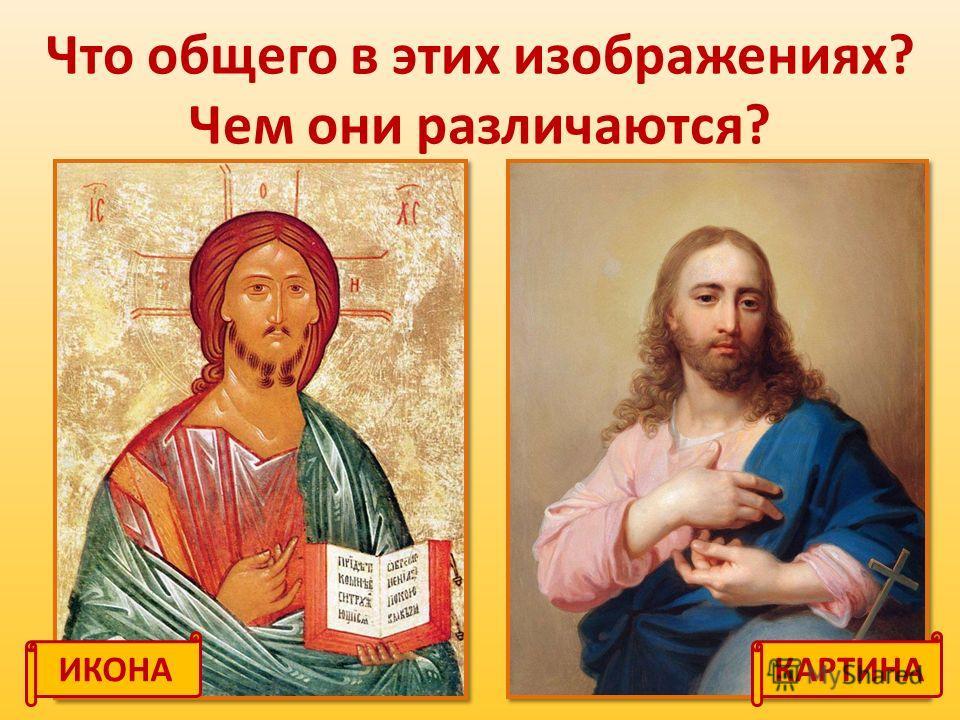 Что общего в этих изображениях? Чем они различаются? ИКОНАКАРТИНА