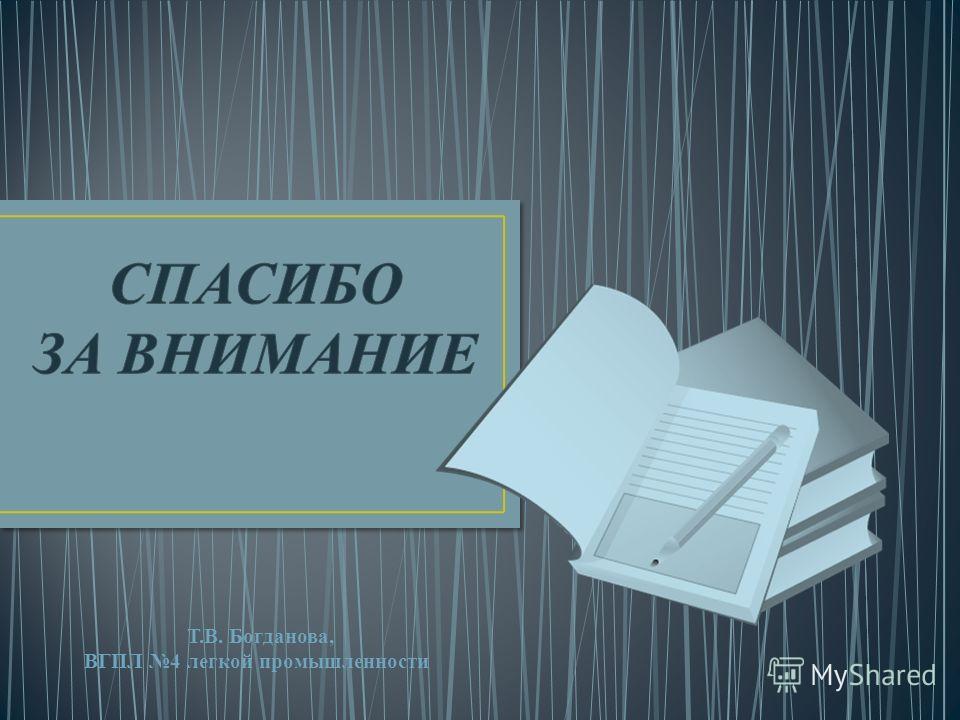 Т. В. Богданова, ВГПЛ 4 легкой промышленности
