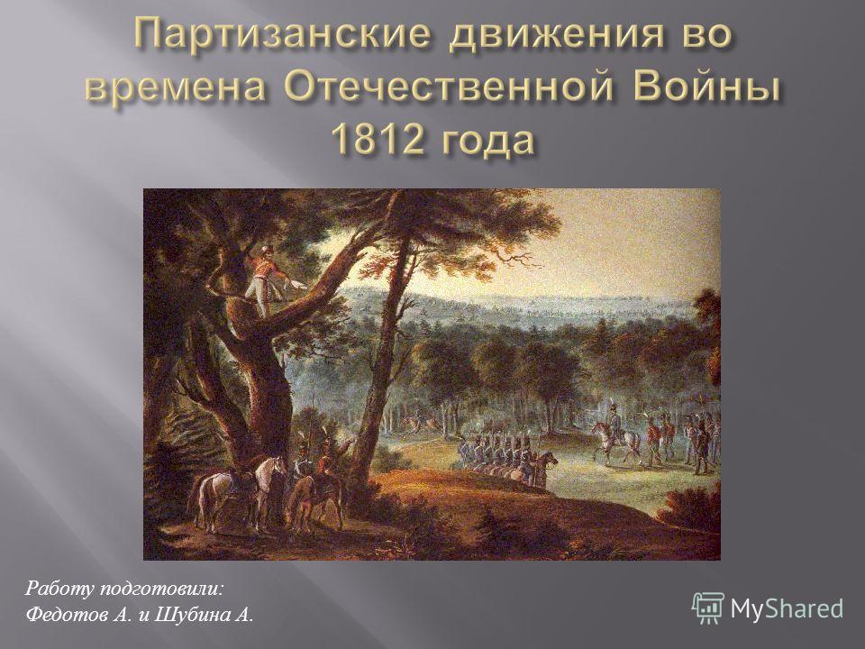 Работу подготовили : Федотов А. и Шубина А.