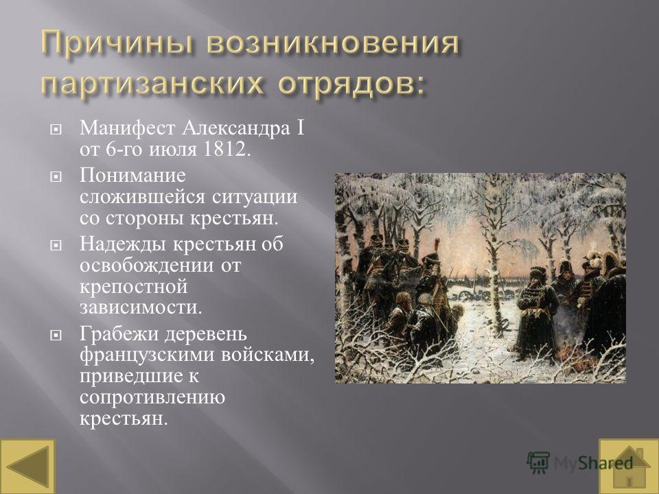 Манифест Александра I от 6- го июля 1812. Понимание сложившейся ситуации со стороны крестьян. Надежды крестьян об освобождении от крепостной зависимости. Грабежи деревень французскими войсками, приведшие к сопротивлению крестьян.