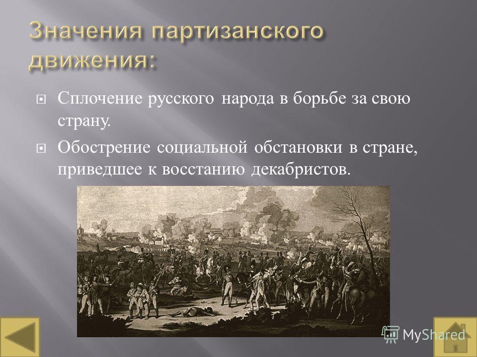 Сплочение русского народа в борьбе за свою страну. Обострение социальной обстановки в стране, приведшее к восстанию декабристов.
