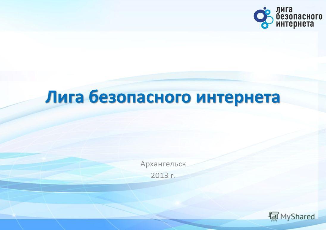 Лига безопасного интернета Архангельск 2013 г.