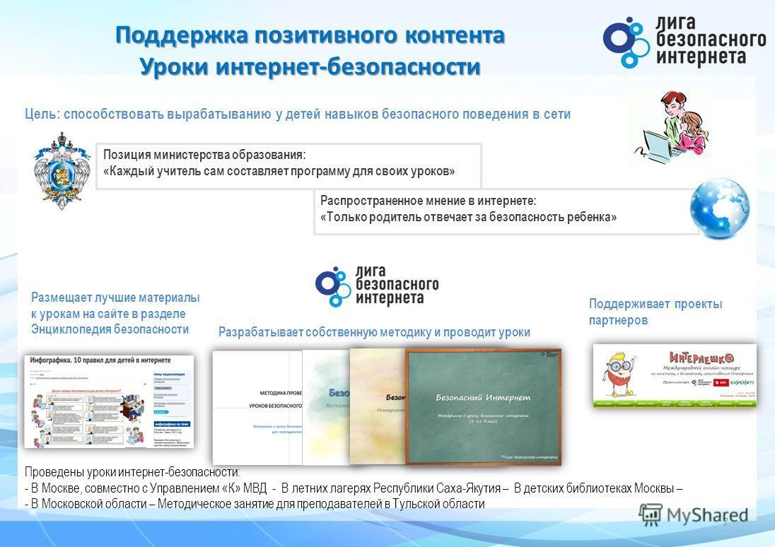 Поддержка позитивного контента Уроки интернет-безопасности 7 Цель: способствовать вырабатыванию у детей навыков безопасного поведения в сети Позиция министерства образования: «Каждый учитель сам составляет программу для своих уроков» Распространенное